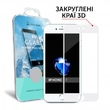 Защитное Стекло Makefuture 3D Apple Iphone 7 White