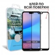 Защитное Стекло Makefuture Full Cover Full Glue Huawei P20 Lite Black