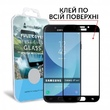 Защитное Стекло Makefuture Full Cover Full Glue Samsung J7 2017 (J730) Black