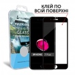 Защитное Стекло Makefuture Full Cover Full Glue Apple Iphone 7 Plus Black