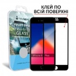 Защитное Стекло Makefuture Full Cover Full Glue Apple Iphone 8 Plus Black