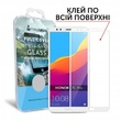 Защитное Стекло Makefuture Full Cover Full Glue Honor 7C Pro White