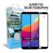 Защитное Стекло Makefuture Full Cover Full Glue Honor 7C Pro Black