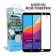 Защитное Стекло Makefuture Full Cover Full Glue Honor 7C Black