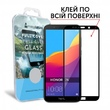 Защитное Стекло Makefuture Full Cover Full Glue Honor 7A Black