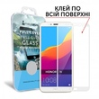 Защитное Стекло Makefuture Full Cover Full Glue Honor 7A White