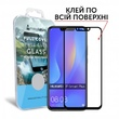 Защитное Стекло Makefuture Full Cover Full Glue Huawei P Smart Plus Black