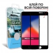 Защитное Стекло Makefuture Full Cover Full Glue Meizu M6 Black