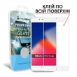 Защитное Стекло Makefuture Full Cover Full Glue Meizu M6 Note White