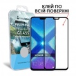 Защитное Стекло Makefuture Full Cover Full Glue Honor 8X Black