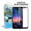Защитное Стекло Makefuture Full Cover Full Glue Xiaomi Redmi Note 6 Pro Black
