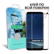 Защитное Стекло Makefuture 3D Full Glue Samsung S9 Black