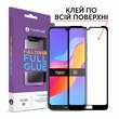 Защитное Стекло Makefuture Full Cover Full Glue Honor 8A